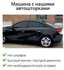Каркасные автошторки, в Ростове-на-Дону
