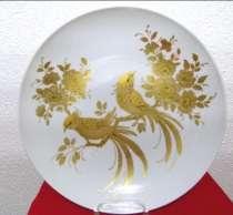 AK Kaiser. Декоративная тарелка.30,5 см. Кайзер, в г.Франкфурт-на-Майне
