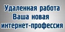 Удаленная работа на ПК, в Перми