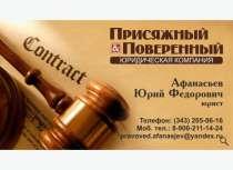 Юридические услуги, в Екатеринбурге
