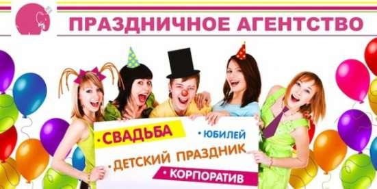 Детские праздники в Солнечногорске Фото 1