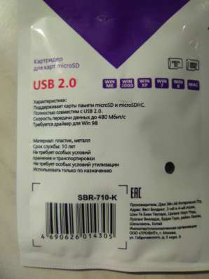 Картридер для карт microSD USB