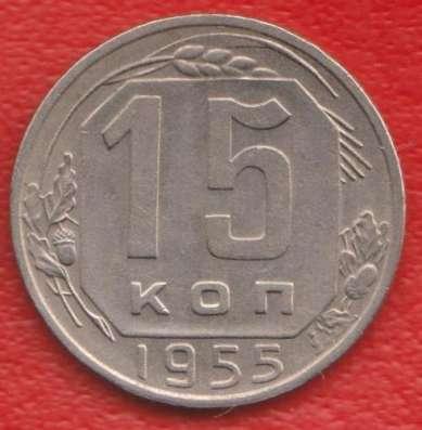 СССР 15 копеек 1955 г.