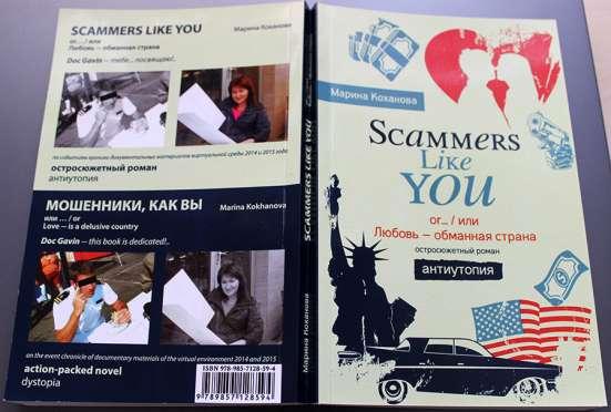 Книга - остросюжетный роман, антиутопия XXI века в г. Минск Фото 1