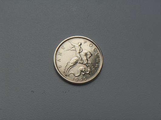 Монета 10 Копеек 1999 год М Россия
