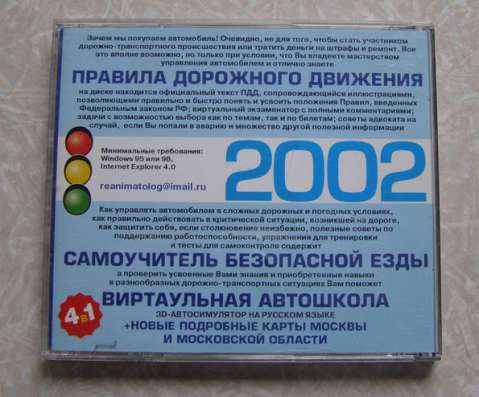 Правила дорожного движения 2002 на диске (подарю к покупке) в Москве Фото 1