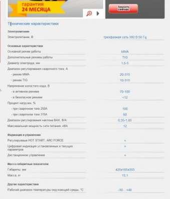 Трехфазный сварочный аппарат Форсаж315М в Новосибирске Фото 3