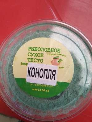 Добавки к прикормкам оптом и в розницу в Пятигорске Фото 4