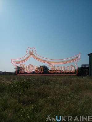 Участок в Совиньоне в г. Одесса Фото 1