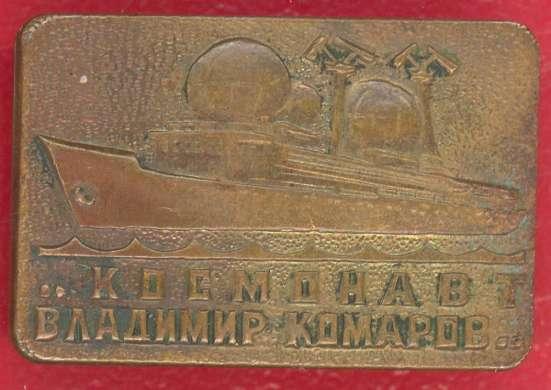 СССР Космонавт Владимир Комаров флот корабли
