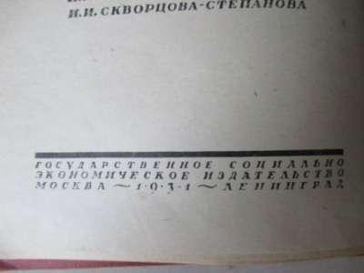 """""""Ленин"""" 8 том"""