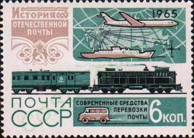Марки 1965 год История отечественной почты в Москве Фото 3