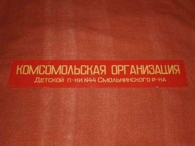 Оригинальная вывеска советского периода.