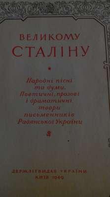 Украинские поэты о Сталине в г. Киев Фото 1