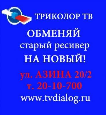 Триколор Обмен