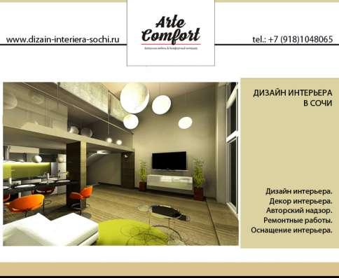 Дизайн интерьера квартиры. Сочи