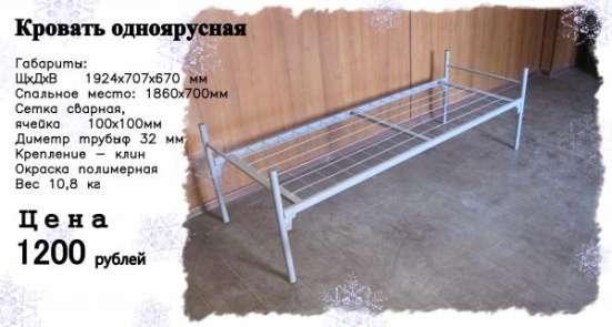 Металлические кровати для рабочих в Москве Фото 2