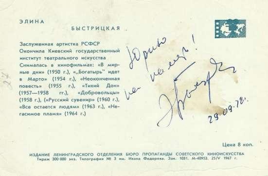Автографы известных личностей
