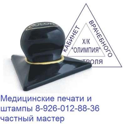 Сделать печать в Москве Фото 1