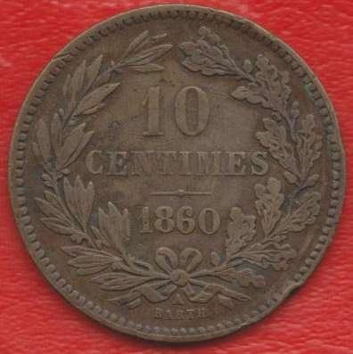 Люксембург 10 сантимов 1860 г
