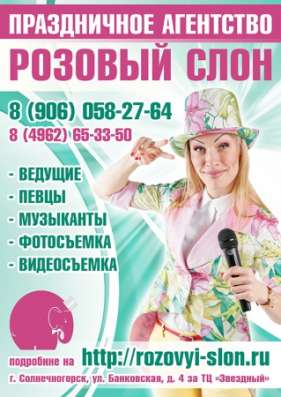 Тамада на свадьбу, услуги ведущего на свадьбу в Зеленограде, в г. Солнечногорск Фото 4