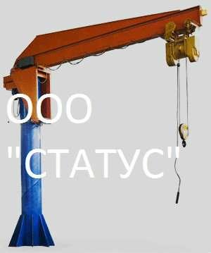 Кран консольный электрический или ручной ООО