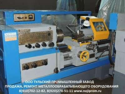 Продаём станки токарные 16К20.