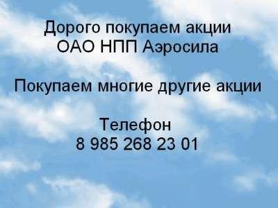 Куплю Дорого покупаем акции ОАО НПП Аэросила