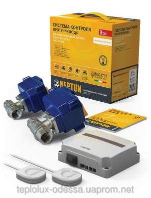 Продам систему контроля протечек воды