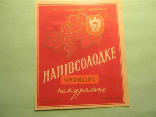 Этикетки ХЕРСОНа 1957-1965гг, 5 штук,