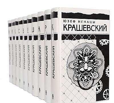 Живописные летописи Крашевского