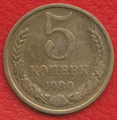 СССР 5 копеек 1980 г.