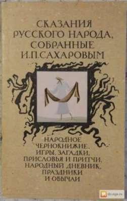 Сказания Русского народа собраные И. П Сахоровым