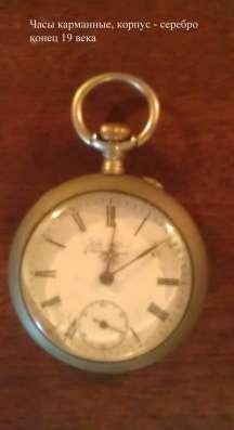 Часы карманные, корпус серебро, 19 век