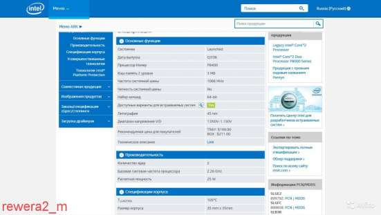 Процессор для ноутбука Intel Core 2 Duo P8400