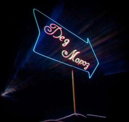 Новогоднее лазерное шоу! в Красноярске Фото 3