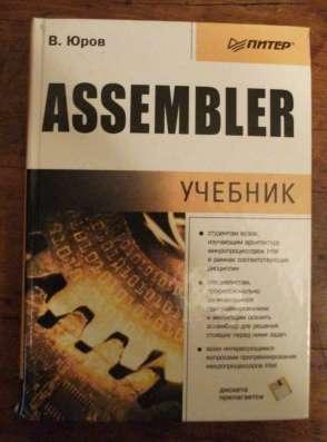 Учебник Assembler