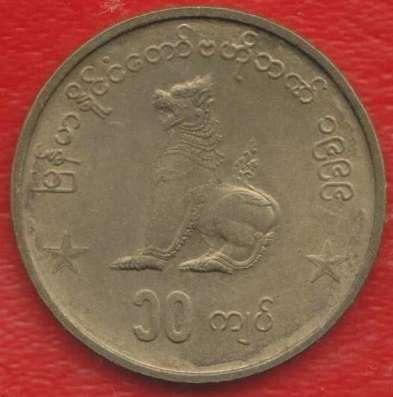 Бирма 10 кьят 1999 г. в Орле Фото 1