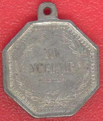 """Медаль """"За усердие"""" восьмигранная Александр II"""