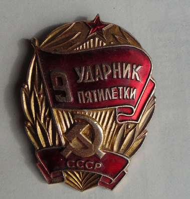 Знак УДАРНИК 9 ПЯТИЛЕТКИ. СССР