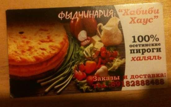 Осетинские пироги, выпечка - кафе Хабиби Хаус, бизнес-ланч