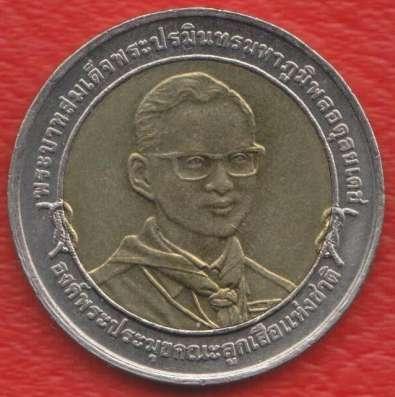 Таиланд 10 бат 2003 г. XX Всемирный слет скаутов