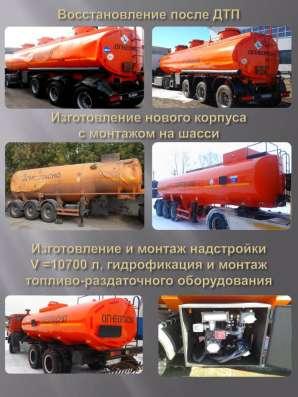 Ремонт бензовозов, нефтевозов