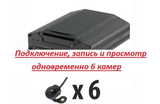 Автомобильный комплект для видеонаблюдения на 6 камер в г. Славянск-на-Кубани Фото 3