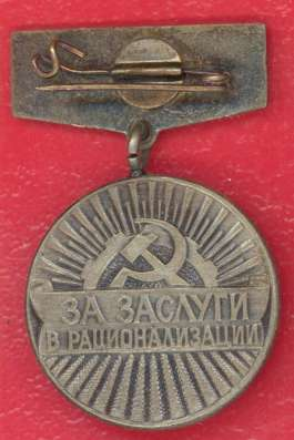 Знак За заслуги в рационализации Госагропром СССР в Орле Фото 1