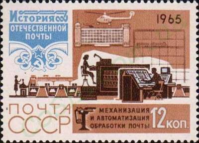 Марки 1965 год История отечественной почты в Москве Фото 2