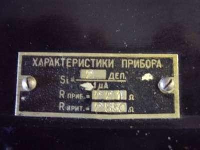 Прибор стрелочный ГМП -53 года