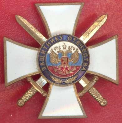 Знак Защитнику Отечества белый