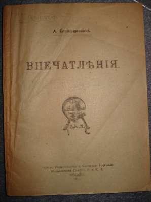 """Серафимович А. """"Впечатления"""". 1919"""
