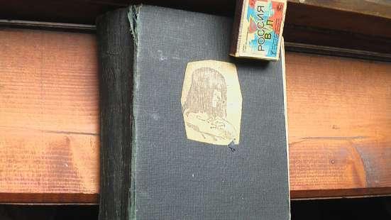 Книга 3-х томник Агасфер б-ка Наркомата обороны 1933 год